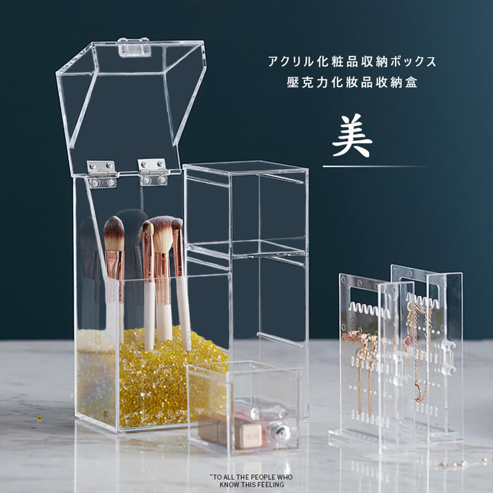 透明防塵化妝品收納盒首飾盒(刷桶首飾款)