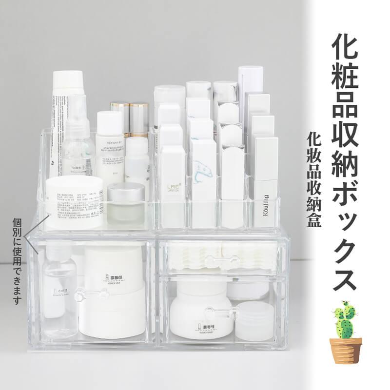 透明抽屜式化妝品收納盒(K6711款)
