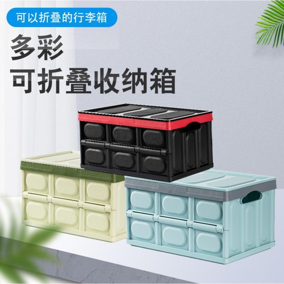 多功能物收納箱儲物箱(30升)