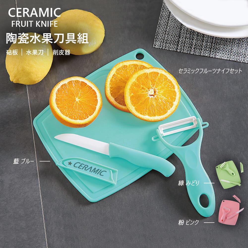 砧板水果刀削皮器三件套