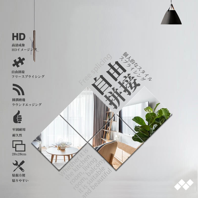 貼牆拼接試衣鏡全身鏡子(28*28cm,4片/組)