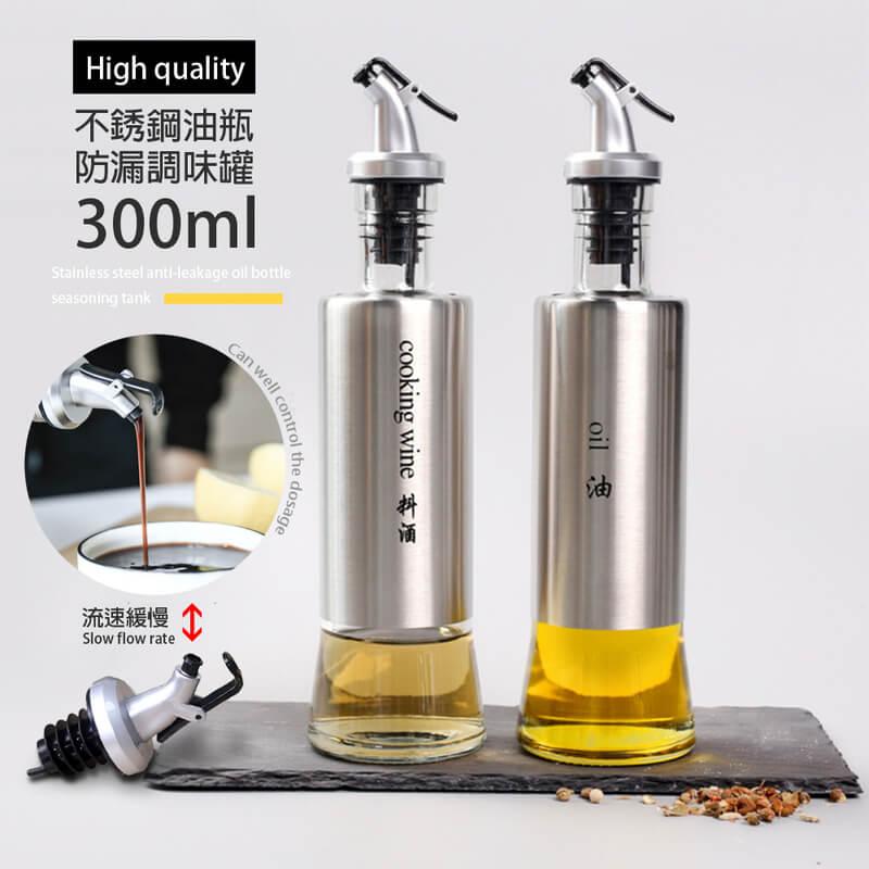 不銹鋼玻璃油瓶防漏調味罐(300ml)