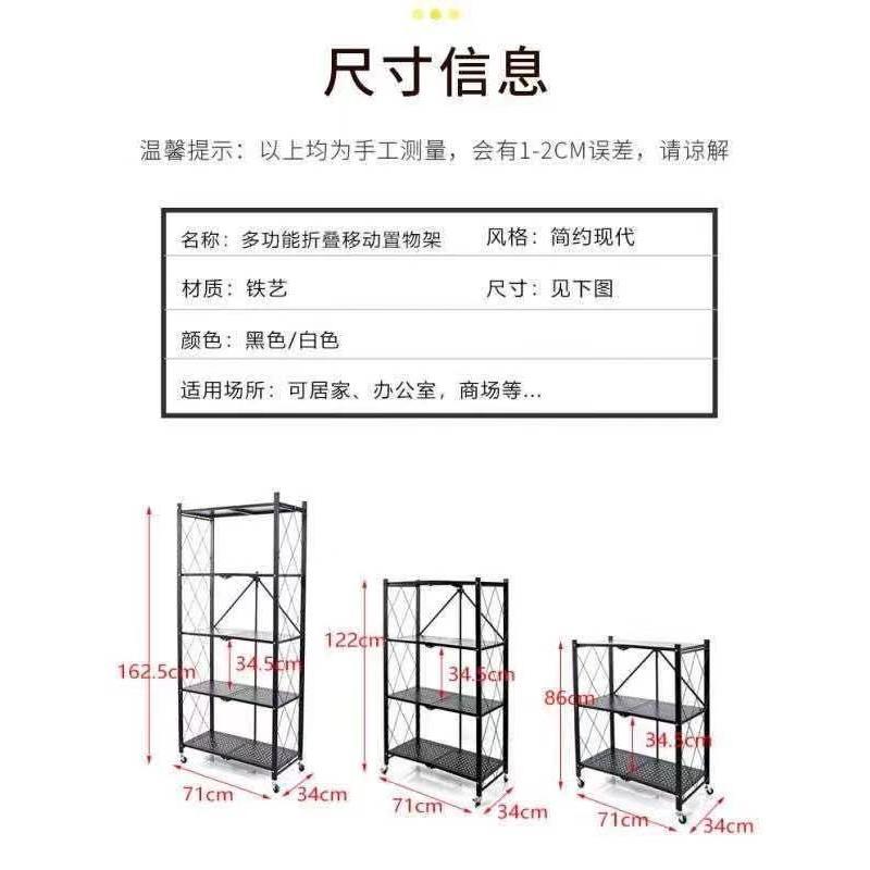 免組裝廚房用多功能折疊落地式可推置物架(鐵四層)
