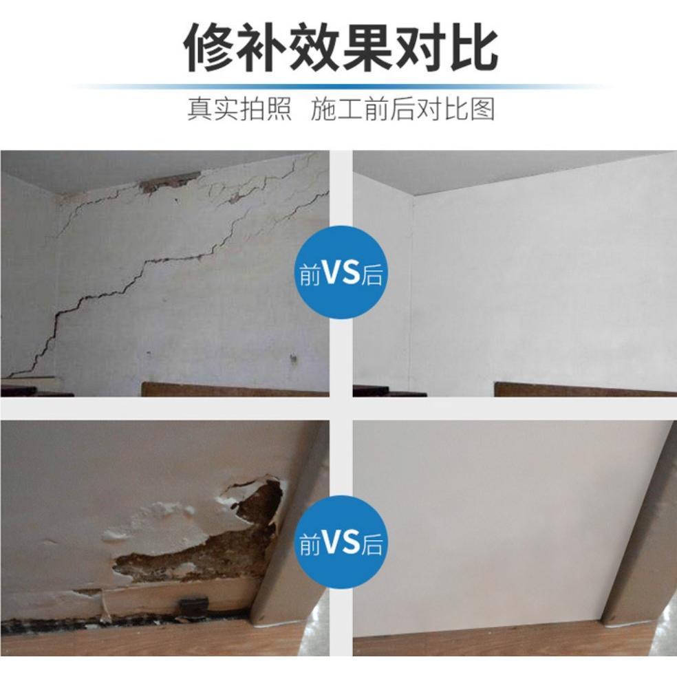 好秀家牆面修補膏補牆膏250g