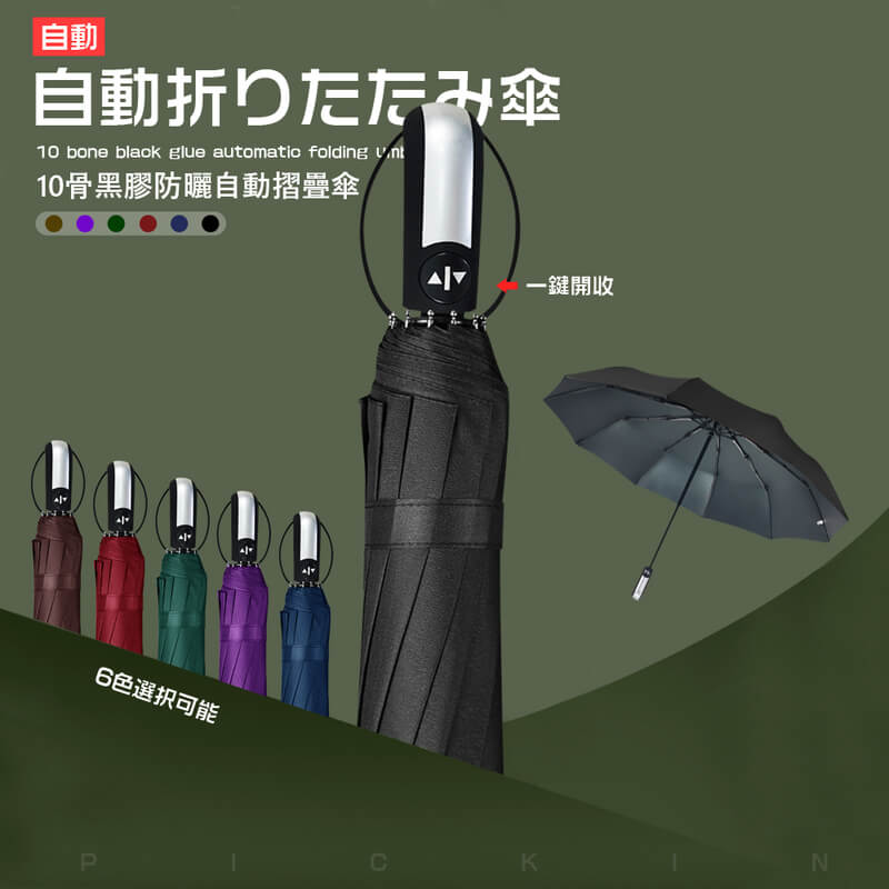全自動大號黑膠10骨雙人折疊傘