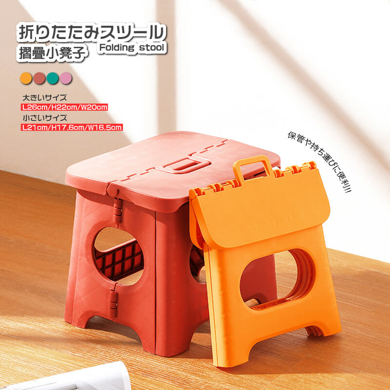 便攜式小板凳簡易折疊凳(小號)