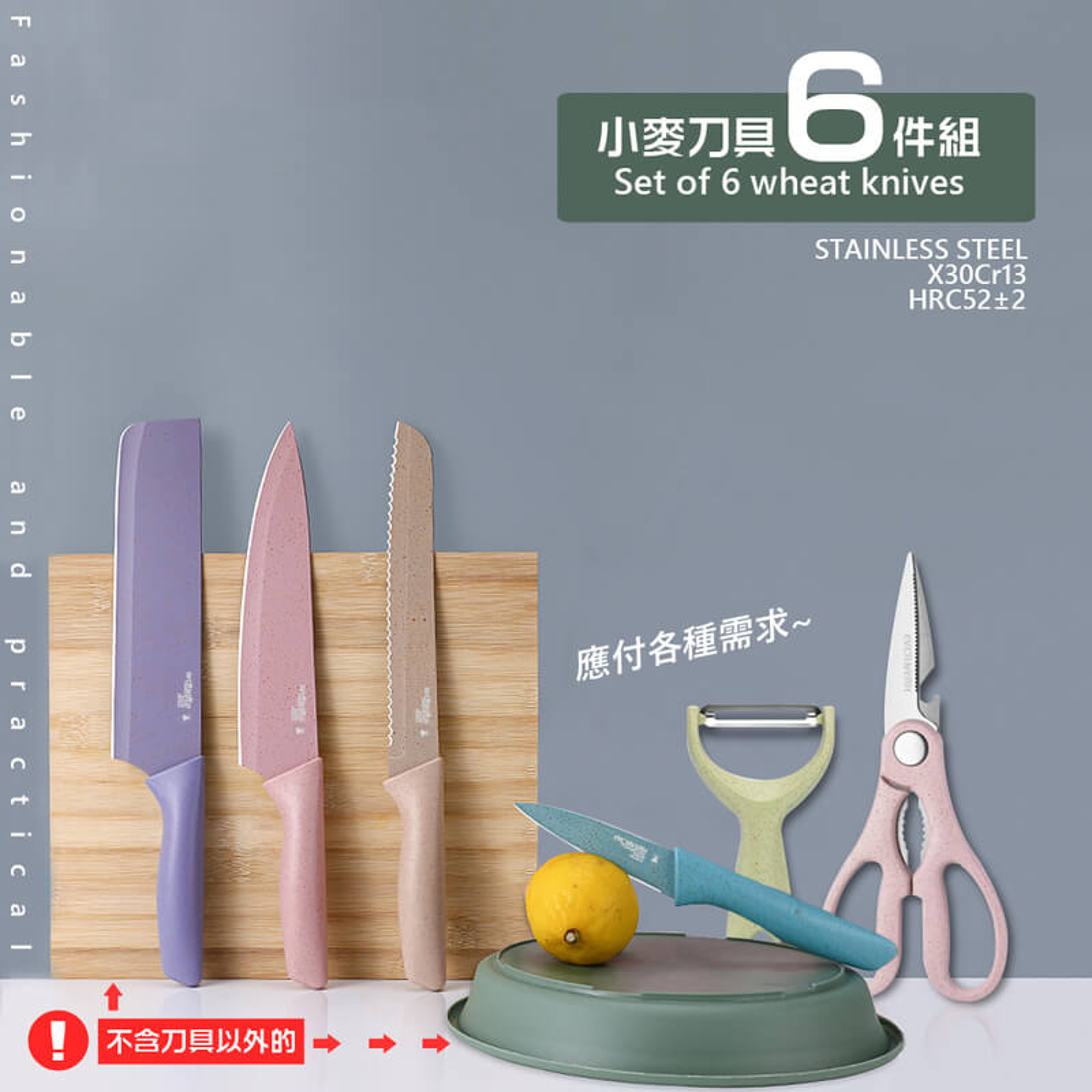 小麥秸稈刀具套裝6件套(禮盒裝)