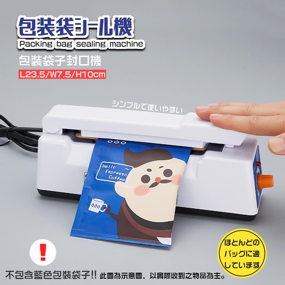 塑殼100型手壓封口機