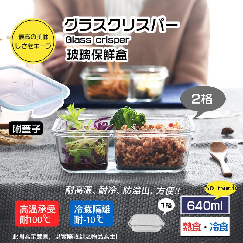 耐熱長方形玻璃保鮮盒便當盒(640ML)
