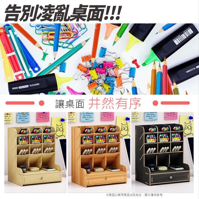 桌面收納筆筒置物櫃