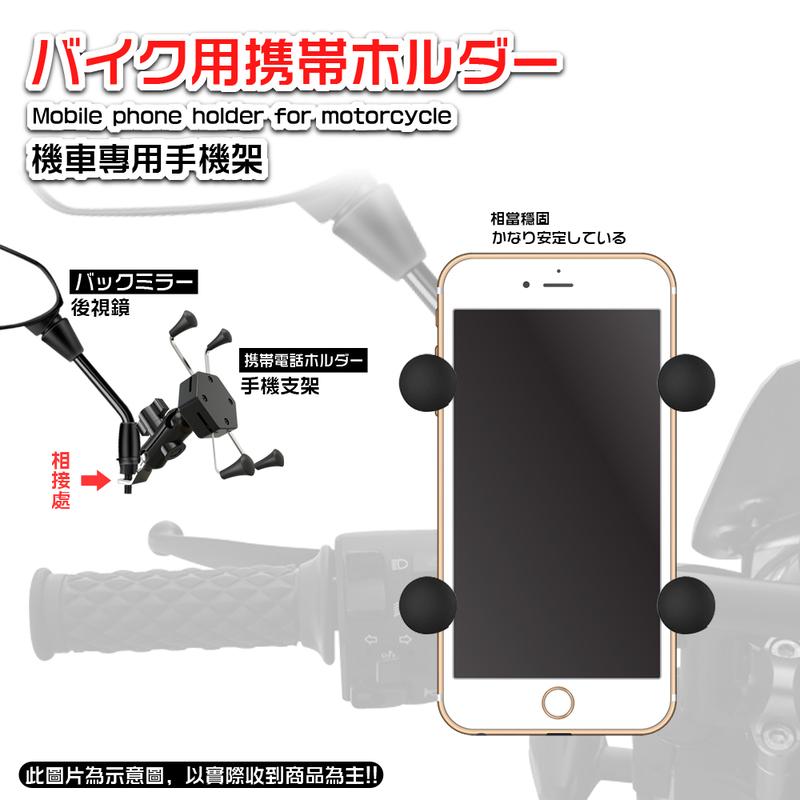摩托車自行車手機支架