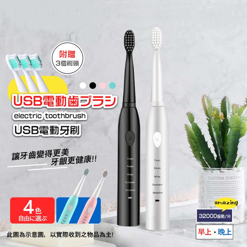 智能充電電動牙刷