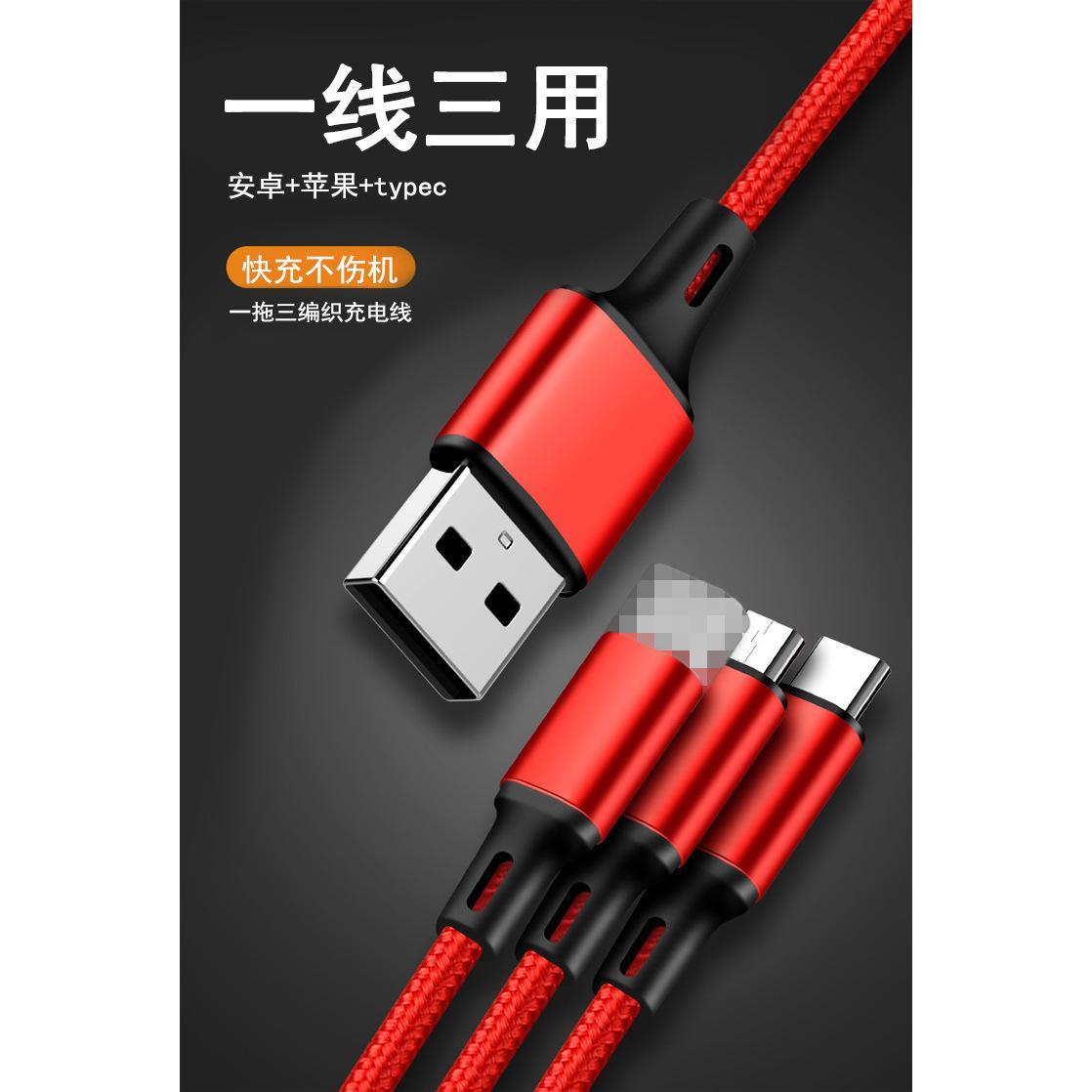 快充三合一充電線(編織線2.8A)