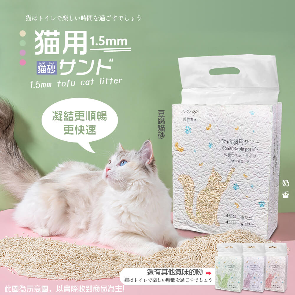 1.5mm豆腐貓砂6L