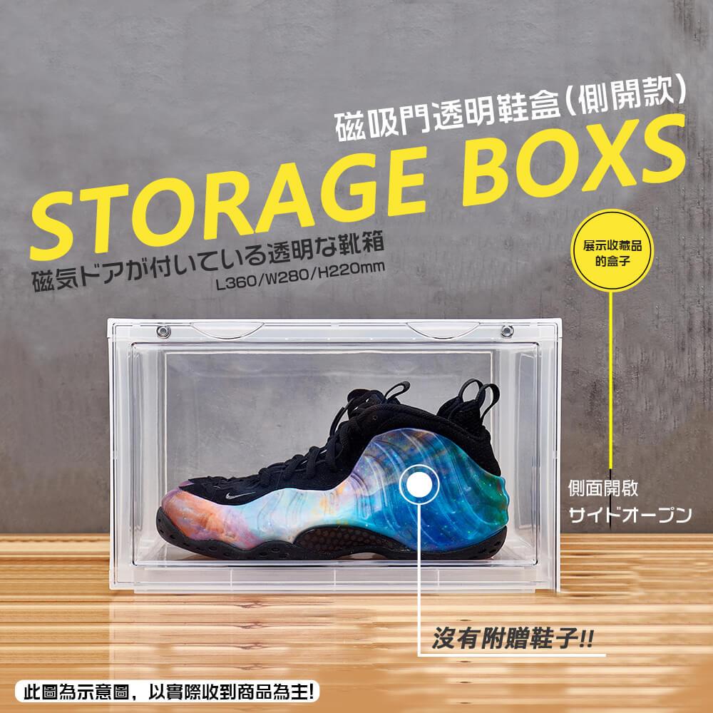 硬PP可拆卸磁吸門加厚鞋盒(側開大號)