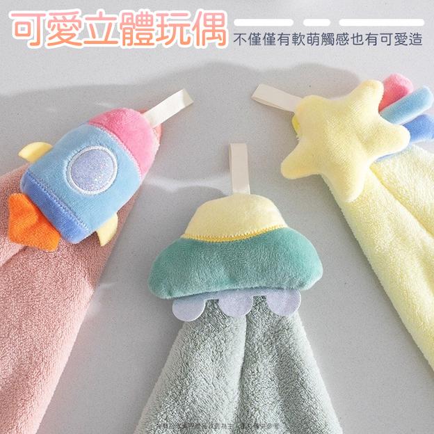 可掛式珊瑚絨擦手巾