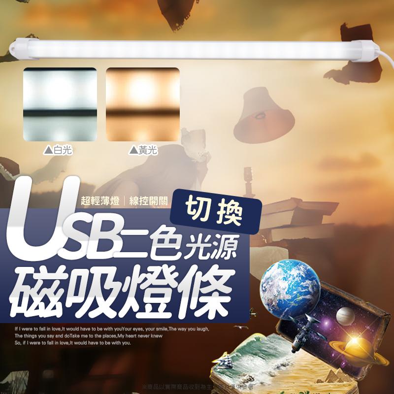 USB二色光源切換磁吸燈條