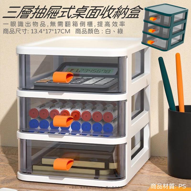 三層抽屜式桌面收納盒