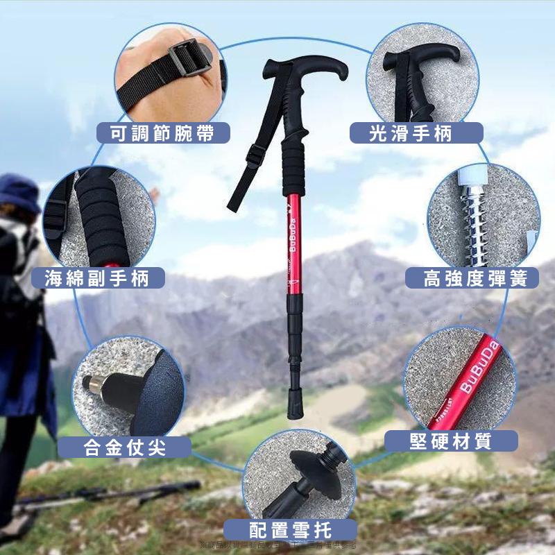 超輕四節式健行登山杖