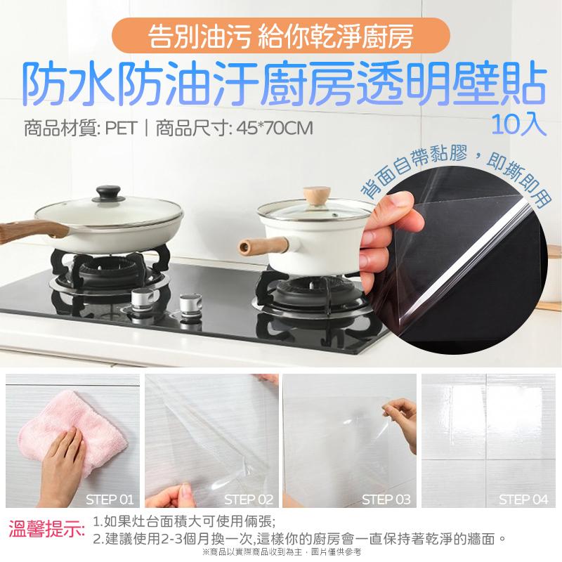 防水防油汙廚房透明壁貼-10入