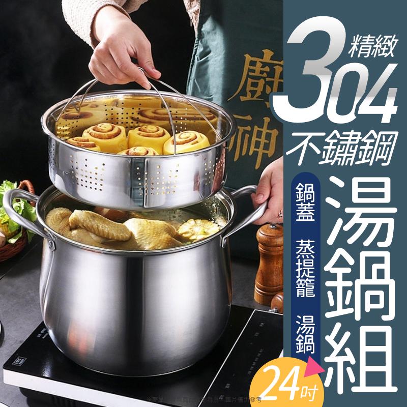 精緻304不鏽鋼湯鍋組-24吋