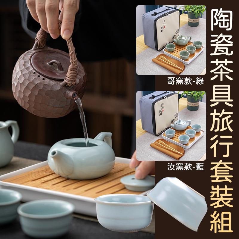 陶瓷茶具旅行套裝組