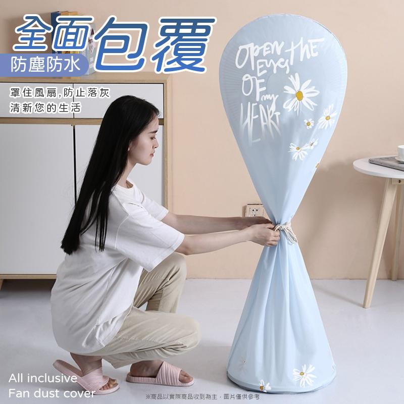 全罩立體式風扇防塵套