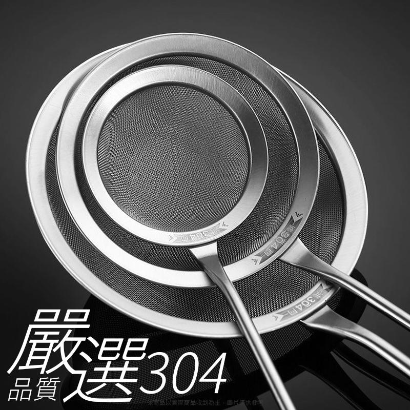304不銹鋼木柄過濾網勺(中號)