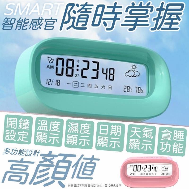 多功能簡約電子鐘