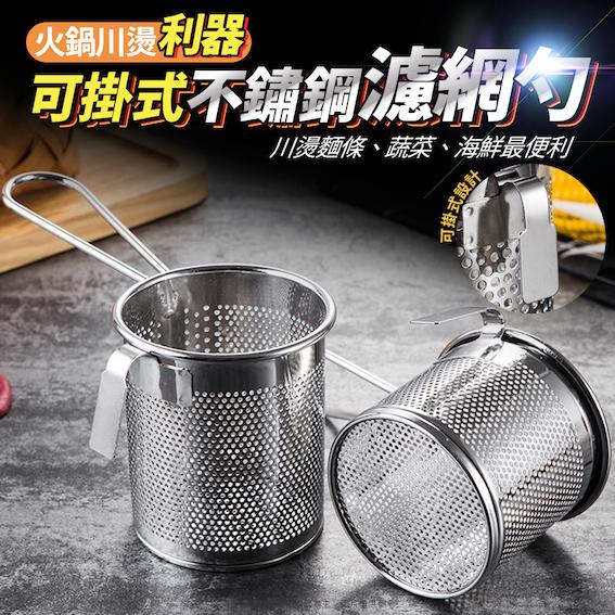 可掛式不鏽鋼濾網勺