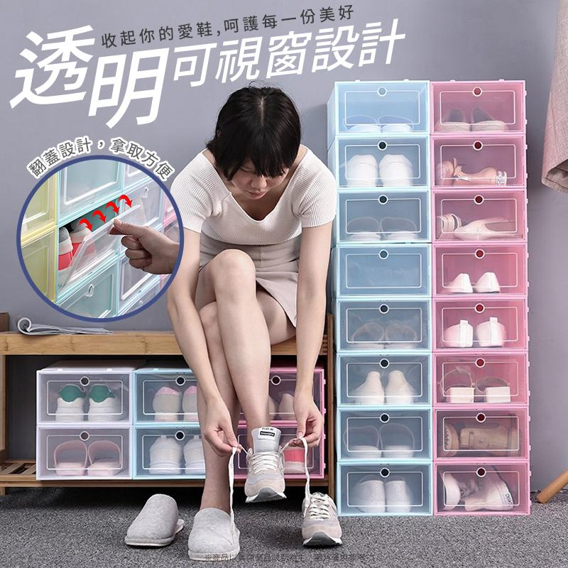 翻蓋式加厚收納鞋盒-6入