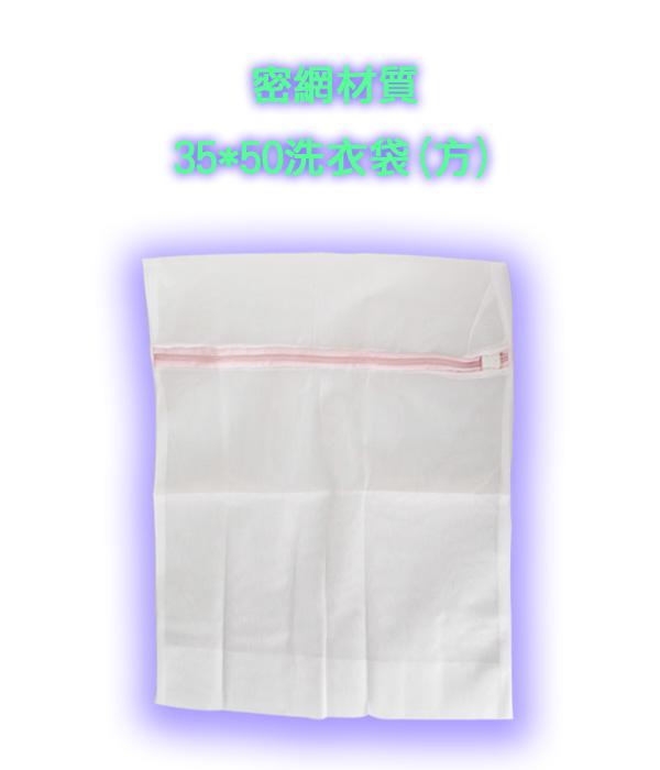 35*50cm襯衣洗衣袋