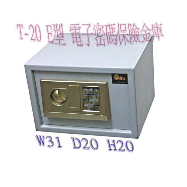 T-20電子密碼保險箱
