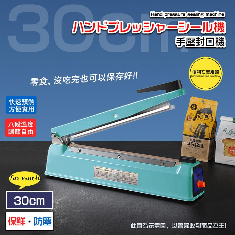 【PPT】脈衝式瞬封30公分封口機(鐵)
