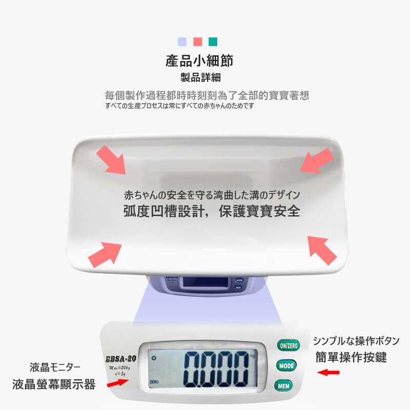 電子嬰兒體重計/寵物體重計