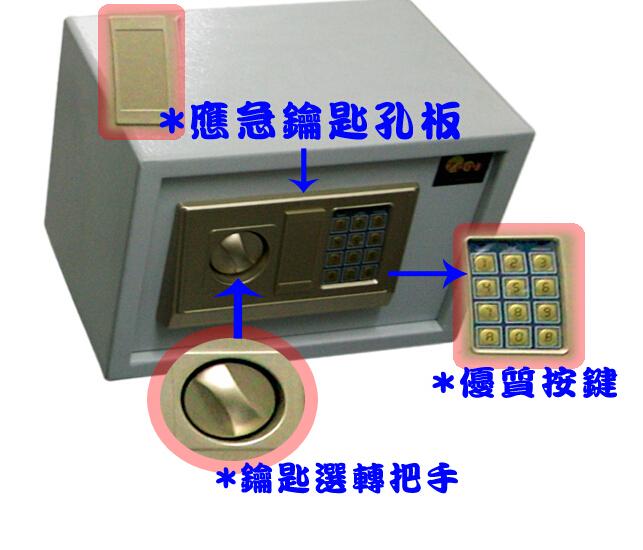 D-25電子密碼保險箱