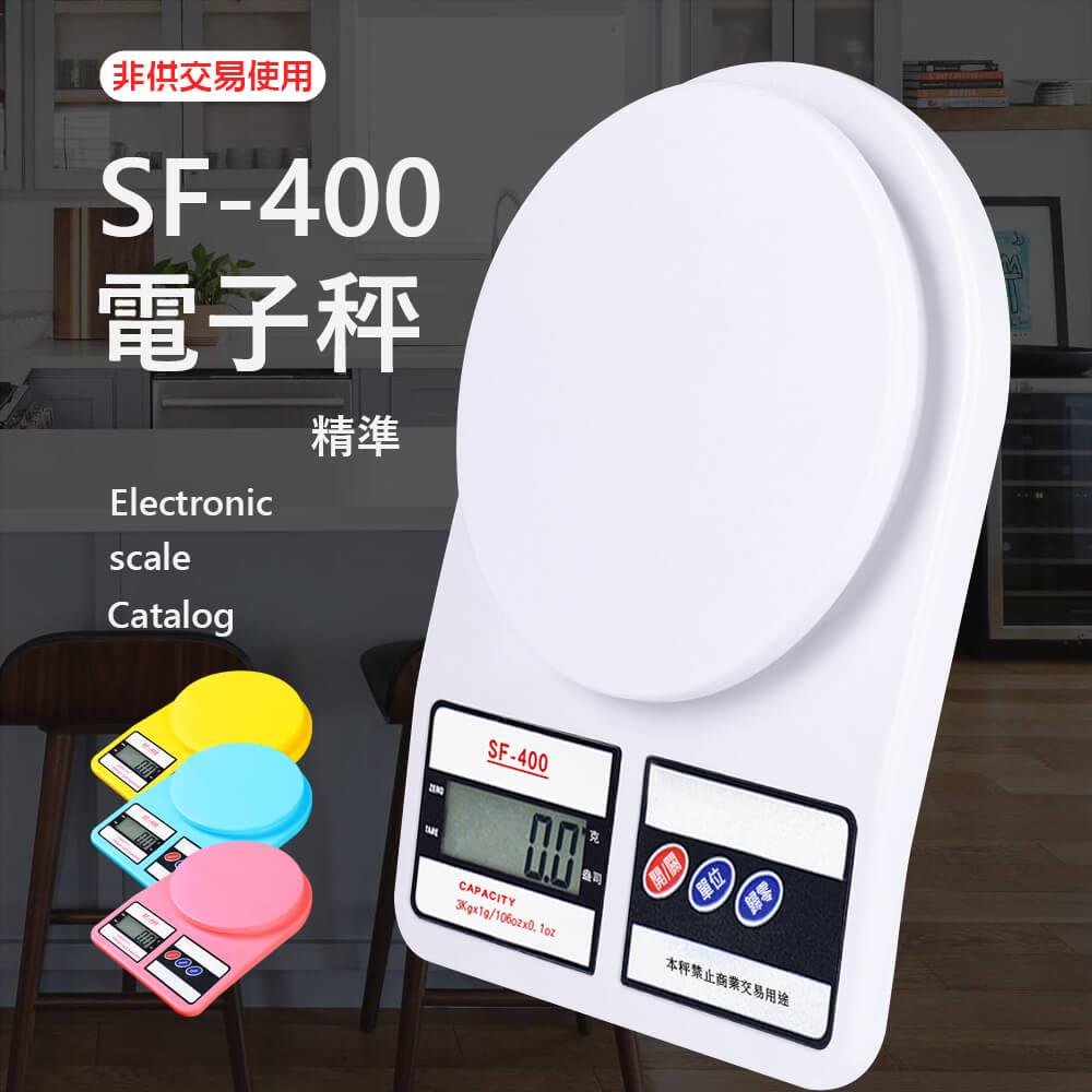 10公斤秤(sf-400)