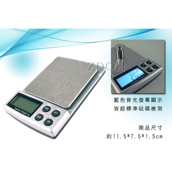 迷你四按鍵1kg電子秤 正品A級(1000*0.1)