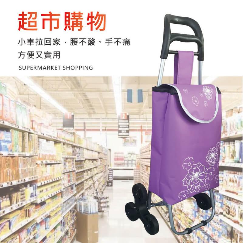 时尚可爬楼购物车/购物车/拖车(布袋)