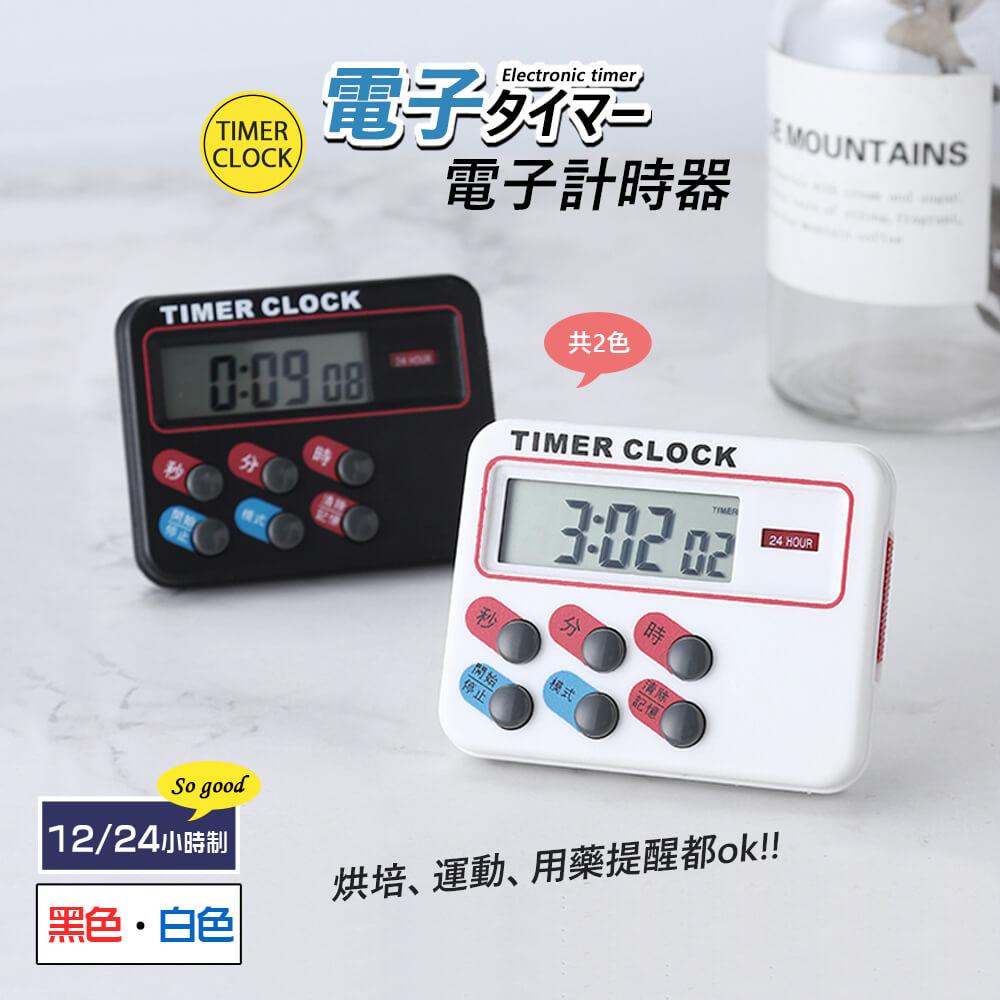 電子計時器/定時器(白)