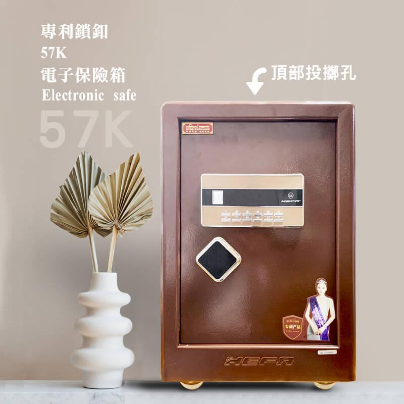 專利鎖釦57K電子保險箱