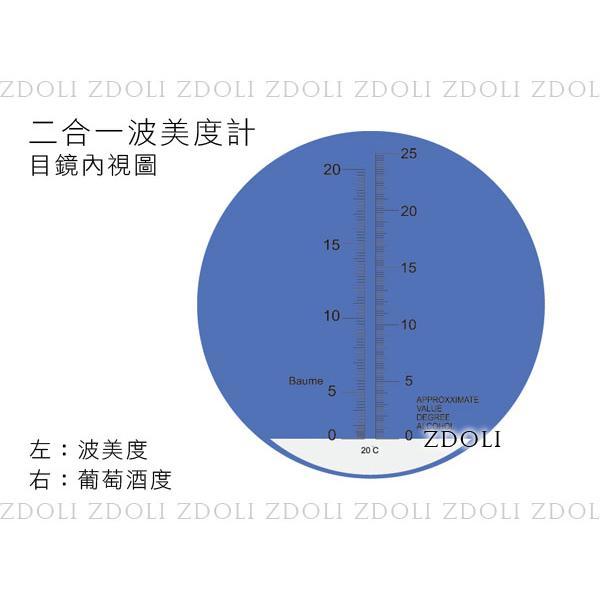 波美度計0-20%+酒精度計0-25%