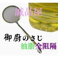 不銹鋼撈油網/漏油勺