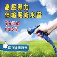 2.5米魔術伸縮水管(可伸至7.5M)