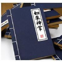 武林秘笈筆記本