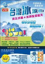 科技冰涼巾(非鹿皮巾)30*75-台版