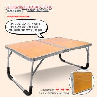 便攜式鋁合金折疊桌