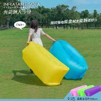 戶外便攜式懶人充氣沙發(200*70cm)