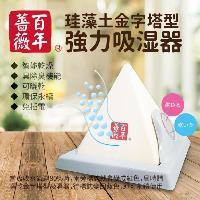 獨家代理日本PPT珪藻除臭除濕金字塔