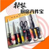 雙面吸塑廚房刀具八件組